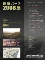 Exhibition2008
