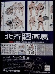 Hokusai_manga_ten_2