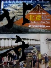 Hokusai_ten_2