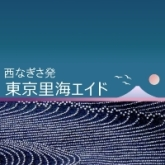 Logo_tokyo_satoumi_aid01_s_2