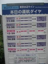 Suijo_bus00_3