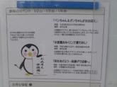 091226suizokuen_imfo