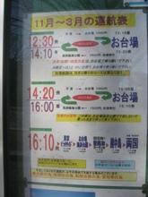 Suijo_bus