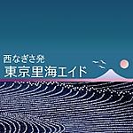 Logo_tokyo_satoumi_aid01_2