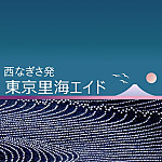 Logo_tokyo_satoumi_aid300