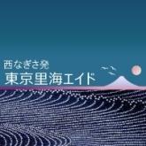 Logo_tokyo_satoumi_aid01_s